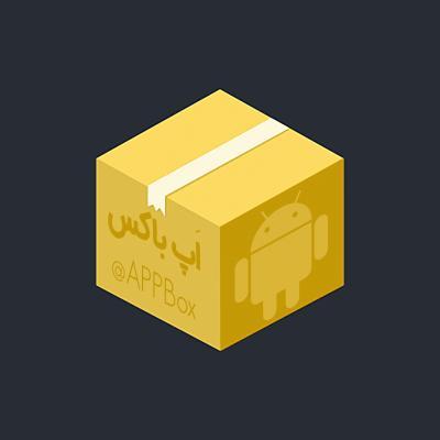 کانال اَپباکس | AppBox