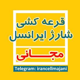 کانال شارژ ایرانسل مجانی