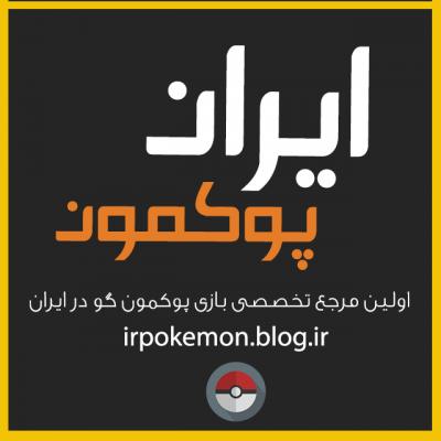 کانال ایران پوکمون