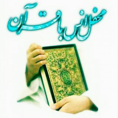 کانال محفل انس با قرآن