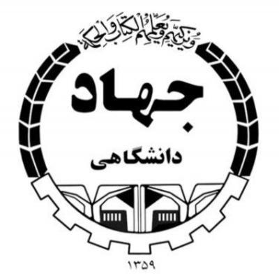 کانال جهاد دانشگاهی شریف