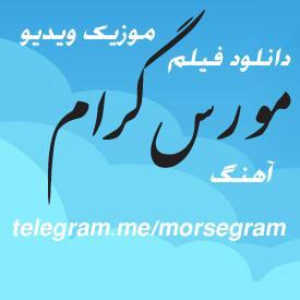 کانال مورس گرام