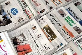 کانال صفحه حوادث روزنامه