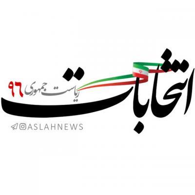 کانال aslah news