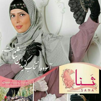 کانال ثنا پوشش پارسیان