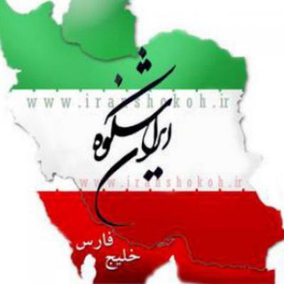 کانال مجله اینترنتی ایران