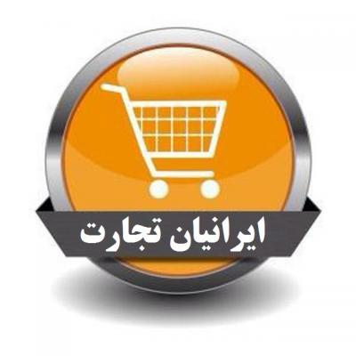 کانال ایرانیان تجارت