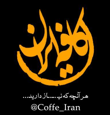 کانال کافه ایران