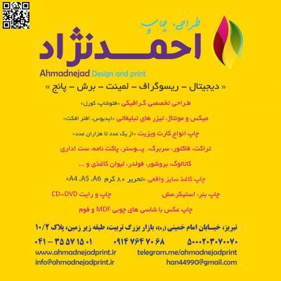 کانال طراحی و چاپ احمدنژاد