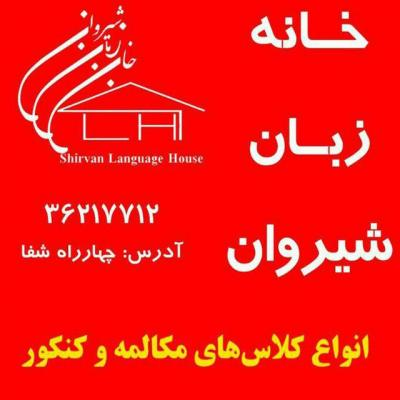 کانال خانه زبان شیروان