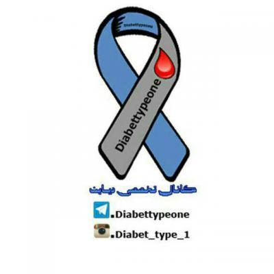 کانال کانال تخصصی دیابت