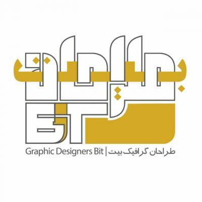 کانال طراحان گرافیک بیت