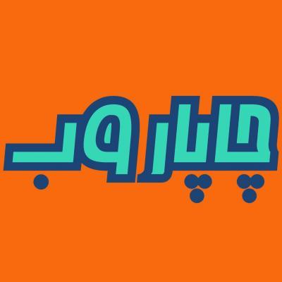 کانال گروه طراحی چاپار وب