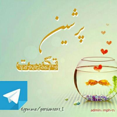 کانال persian_text