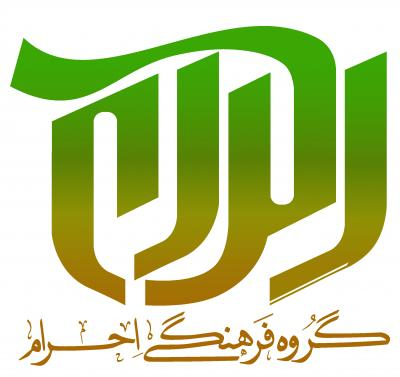 کانال گروه فرهنگی احرام