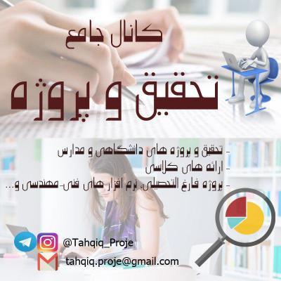 کانال تحقیق و پروژه
