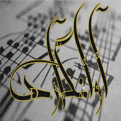 کانال سایت آوانگارد موزیک