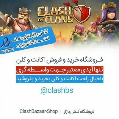 کانال ClashBazaar Shop