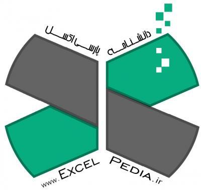 کانال آموزش اکسل و VBA