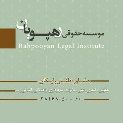 کانال موسسه حقوقی رهپویان