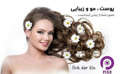 کانال پوست و مو و زیبایی