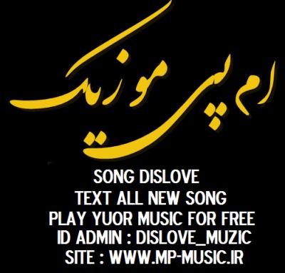 کانال Mp Music|Dislove