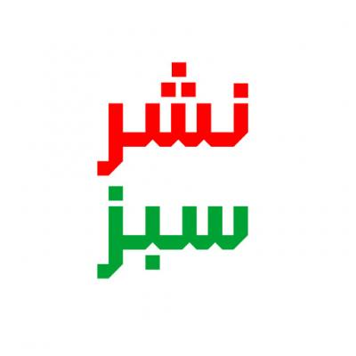 کانال نشر سبز