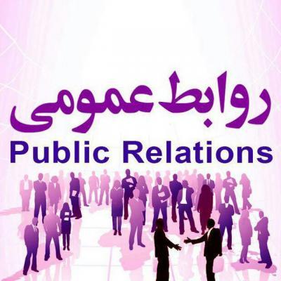 کانال تخصصی روابط عمومی