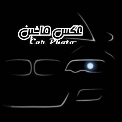 کانال عکس ماشین(Car Photo)
