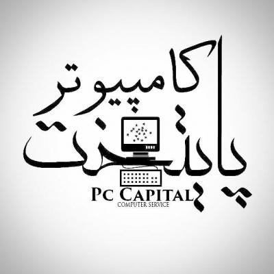 کانال ☣ Pc Capital ☣