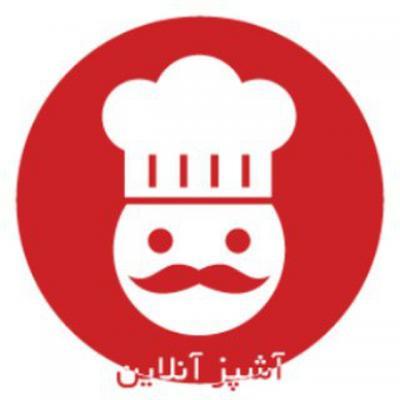 کانال سر آشپز آنلاین