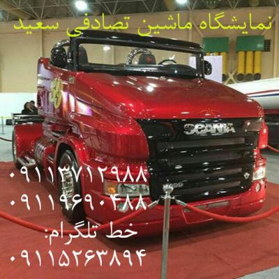 کانال نمایشگاه اتومبیل