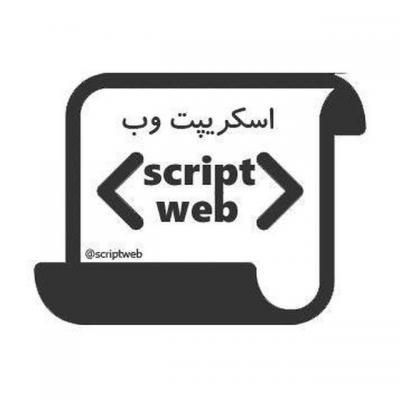 کانال اسکریپت وب