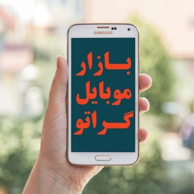 کانال بازار موبایل گراتو