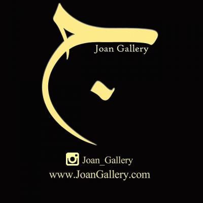 کانال گالری جوآن
