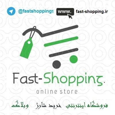 کانال فروشگاه اینترنتی fas