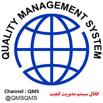 کانال سیستم مدیریت کیفیت