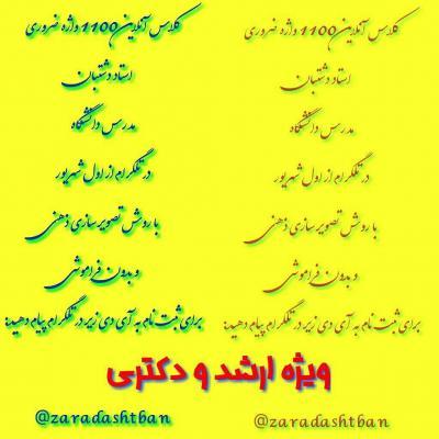 کانال Farahan Language