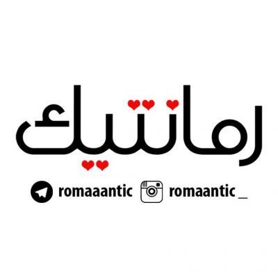 کانال جملات عاشقانه رمانتیک