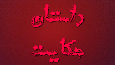 کانال داستان