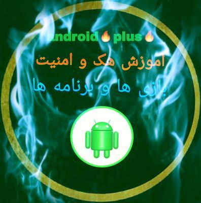 کانال Android
