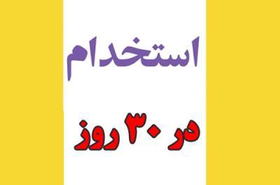 کانال استخدام آذری زبان ها