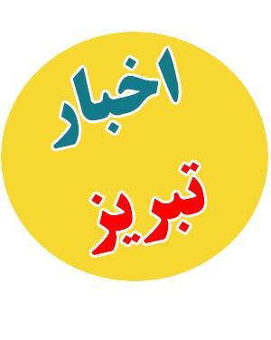 کانال تلگرام تبریز