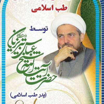 کانال اموزش طب اسلامی