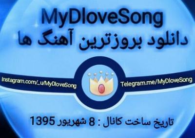 کانال MyDloveSong
