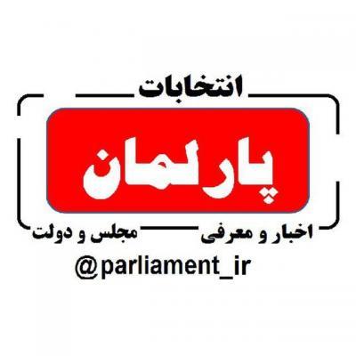 کانال پارلمان