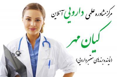 کانال مرکزمشاوره دارویی