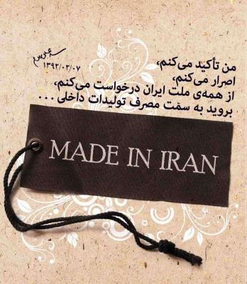 کانال کالای ایرانی