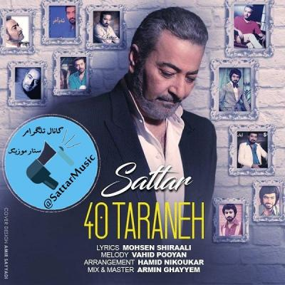 کانال Sattar Music