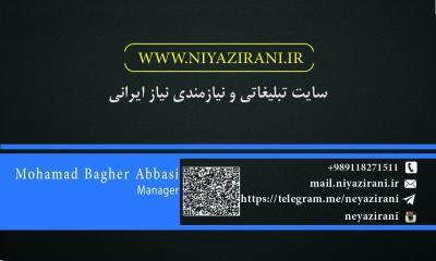 کانال نیاز ایرانی